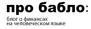 Про-бабло.рф