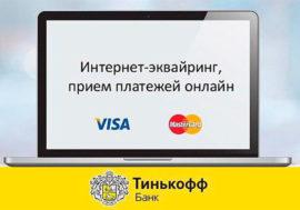 Интернет-эквайринг Тинькофф Банка