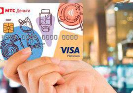 оформить кредитную карту мтс деньги