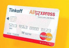 Банковские карты Тинькофф Банк и Алиэкспресс