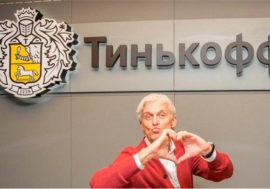 Стоит ли доверять Тинькофф Банку