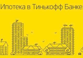 Программа поиска ипотеки от банка Тинькофф