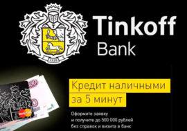 тинькофф банк взять кредит наличными