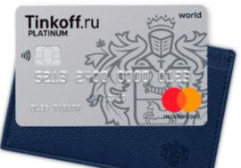 Рефинансирование от Тинькофф Банка — 120 дней без процентов