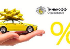 КАСКО от Тинькофф Страхование