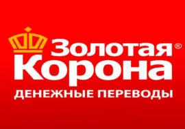 Золотая Корона: банки-партнеры для денежных переводов