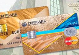 Преимущества Золотой карты Gold от Сбербанка: подробно