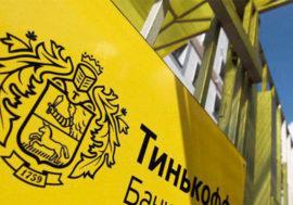 Горячая линия Тинькофф банка
