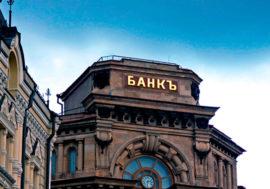 Какие банки — государственные?