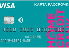 Чем отличается карта рассрочки Хоум Кредит Банка от кредитной карты?
