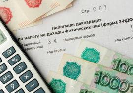 Какие бывают налоговые вычеты и как их оформить?