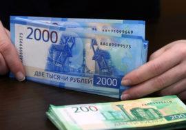 Как проверить подлинность банкнот 2000 и 200 рублей