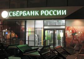 Зеленее не будет: акция на вклады в Сбербанке