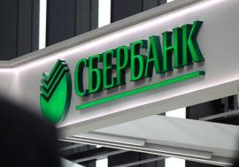 ЦБ смягчает требования к Сбербанку: что будет?
