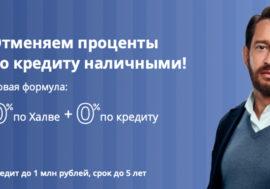 кредит наличными с возвратом процентов кредит под залог банки крым