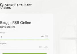 Банк Русский Стандарт личный кабинет