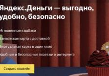 Как открыть кошелек Яндекс.Деньги: пошаговая инструкция