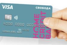 Свобода от Хоум Кредит — покупай с картой на выгодных условиях