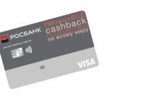 Дебетовая карта «Можно все» от Росбанка: кэшбэк в деньгах или бонусы для путешествий?