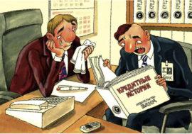 Что делать, если банк несправедливо начислил штраф по кредиту?