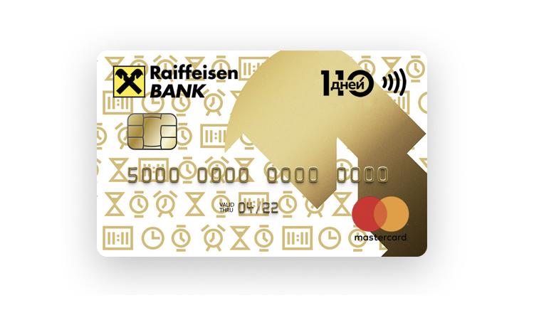 кредитная карта 110 дней от райффайзенбанка описание