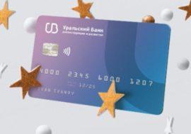 Кредитная карта 240 дней без процентов от УБРиР: полный обзор