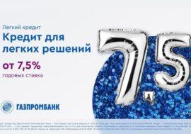 Может ли потребительский кредит быть дешевле ипотеки? Легкий кредит от Газпромбанка